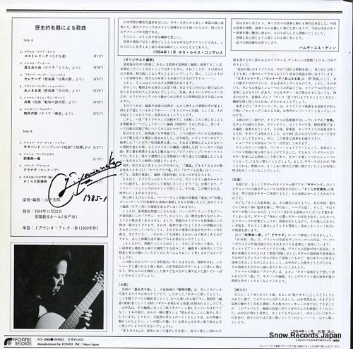 YAMANAKA, YOSHIRO rekishiteki meiki ni yoru kakyoku FO-2069 - back cover