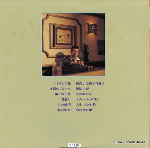 WATARI, TETSUYA kuchinashi no hana MR2246 - back cover