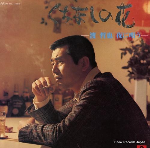 WATARI, TETSUYA kuchinashi no hana MR2246 - front cover