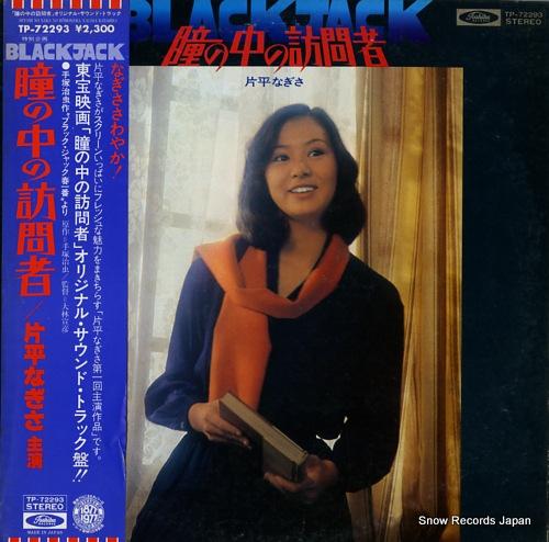 KATAHIRA, NAGISA blackjack TP-72293 - front cover