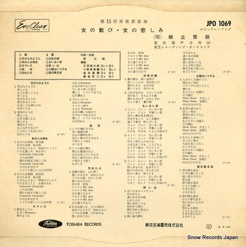 ASAOKA, YUKIJI onna no yorokobi, onna no kanashimi JPO1069 - back cover