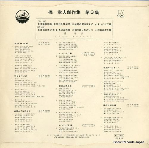 HASHI, YUKIO kessaku shu vol.3 LV-222 - back cover