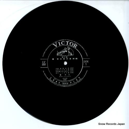 HASHI, YUKIO kessaku shu vol.3 LV-222 - disc