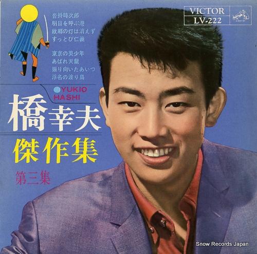 HASHI, YUKIO kessaku shu vol.3 LV-222 - front cover