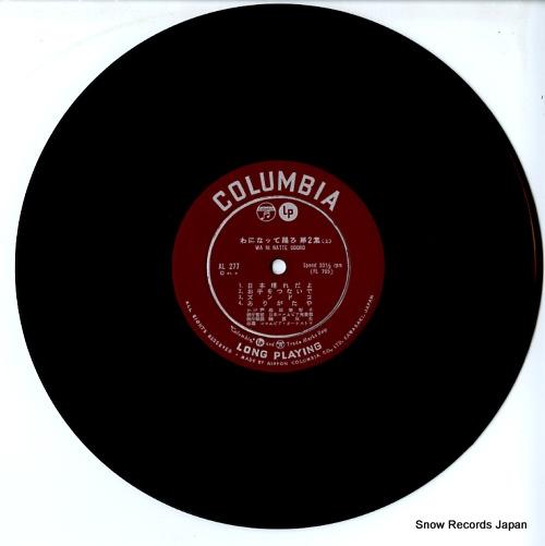COLUMBIA ORCHESTRA waninatte odoro vol.2 AL-277 - disc
