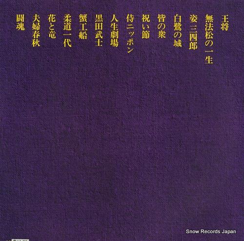 MURATA, HIDEO natsukashi no utagoe deluxe / ohsho ALS-7035 - back cover