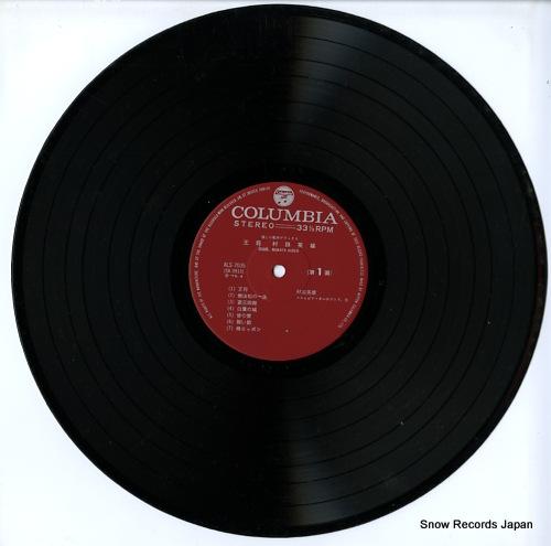 MURATA, HIDEO natsukashi no utagoe deluxe / ohsho ALS-7035 - disc