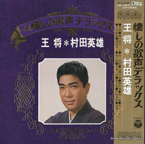 MURATA, HIDEO natsukashi no utagoe deluxe / ohsho ALS-7035 - front cover