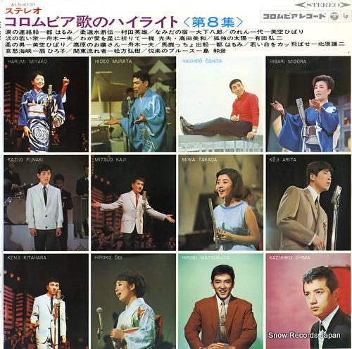 V/A - stereo columbia uta no highlight vol.8 - 33T