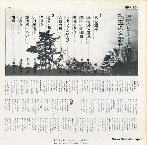 V/A shugyoku no meika shu SKK831 - back cover