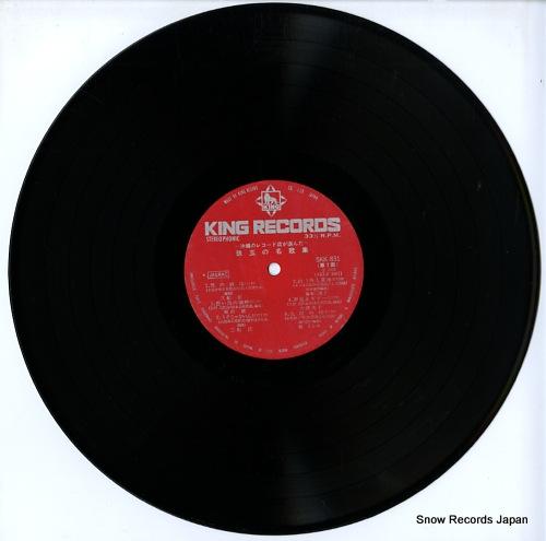 V/A shugyoku no meika shu SKK831 - disc