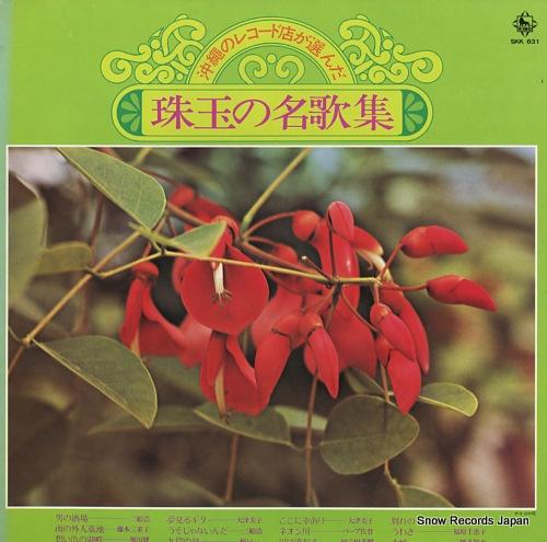 V/A shugyoku no meika shu SKK831 - front cover