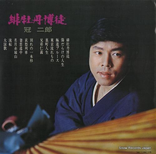 KANMURI, JIRO hibotan bakuto SJX-102 - back cover
