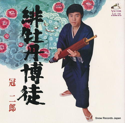 KANMURI, JIRO hibotan bakuto SJX-102 - front cover