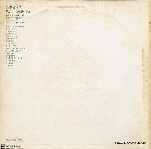 AOI, HIROKO omoide wa mizuiro no uta TP-72305 - back cover