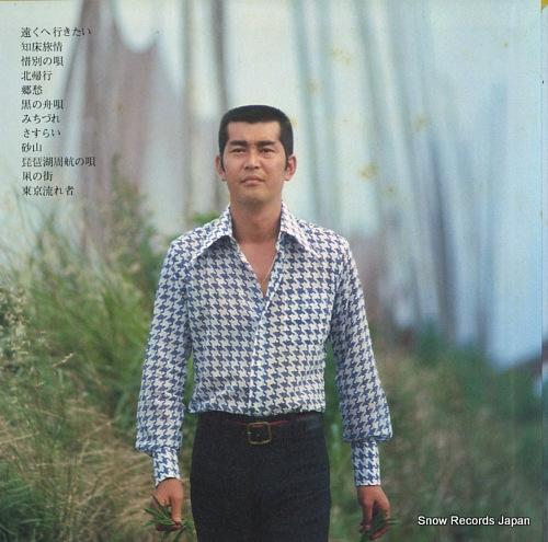 WATARI, TETSUYA sasurai no uta MR3016 - back cover