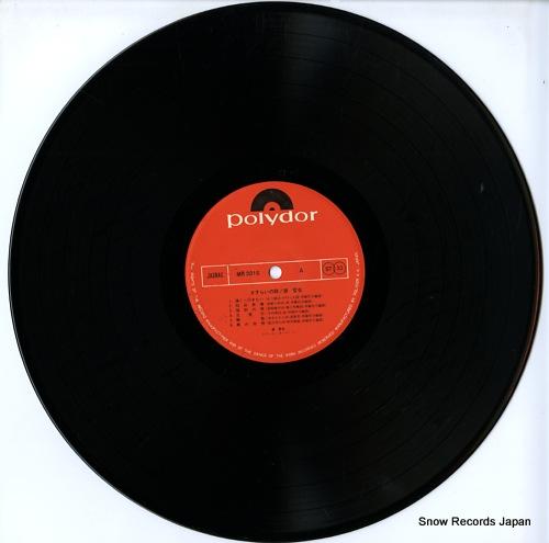 WATARI, TETSUYA sasurai no uta MR3016 - disc