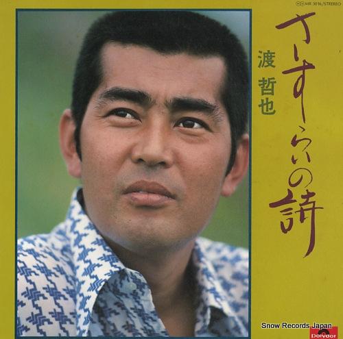 WATARI, TETSUYA sasurai no uta MR3016 - front cover