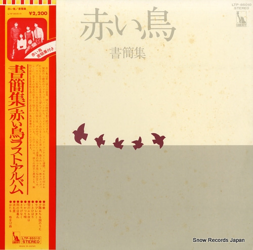 RED BIRDS, THE shokan shu LTP-85010 - front cover