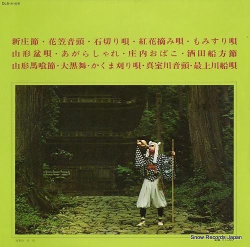 V/A ketteiban nihon minyo shu / furusato no uta (yamagata hen) DLS-4105 - back cover