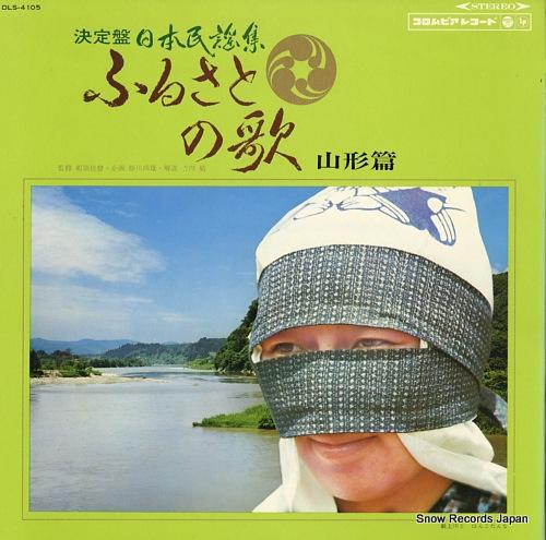 V/A ketteiban nihon minyo shu / furusato no uta (yamagata hen) DLS-4105 - front cover
