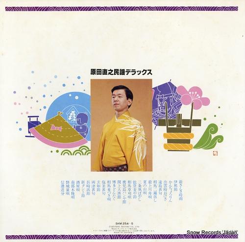 HARADA, NAOYUKI minyou deluxe vol.2 SKM254-5 - back cover
