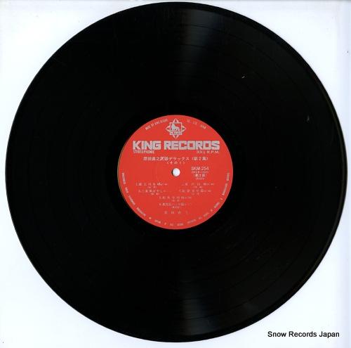 HARADA, NAOYUKI minyou deluxe vol.2 SKM254-5 - disc
