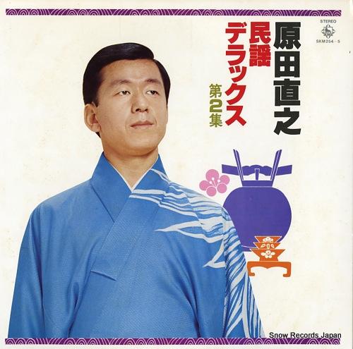 HARADA, NAOYUKI minyou deluxe vol.2 SKM254-5 - front cover