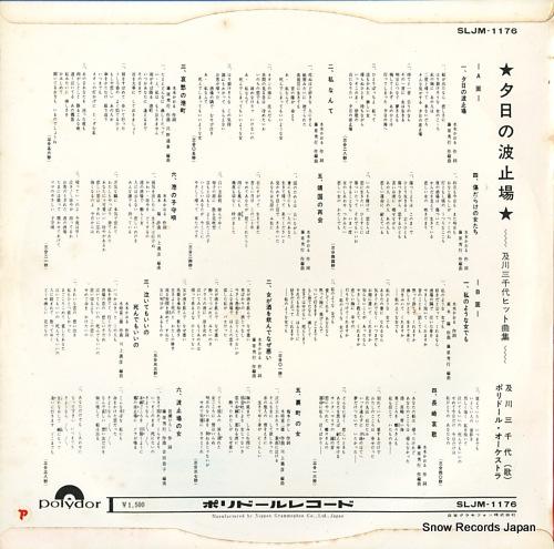 OIKAWA, MICHIYO hit kyoku shu / yuhi no hatoba SLJM-1176 - back cover