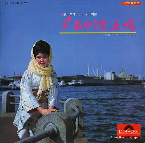 OIKAWA, MICHIYO hit kyoku shu / yuhi no hatoba SLJM-1176 - front cover