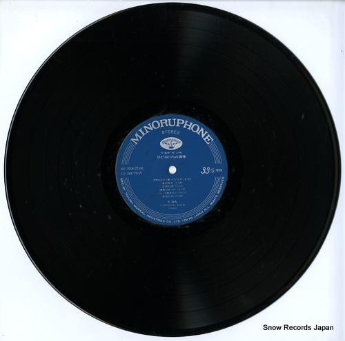 SEN, MASAO yoru no uta / hitoribocchi no sakaba KC7019 - disc