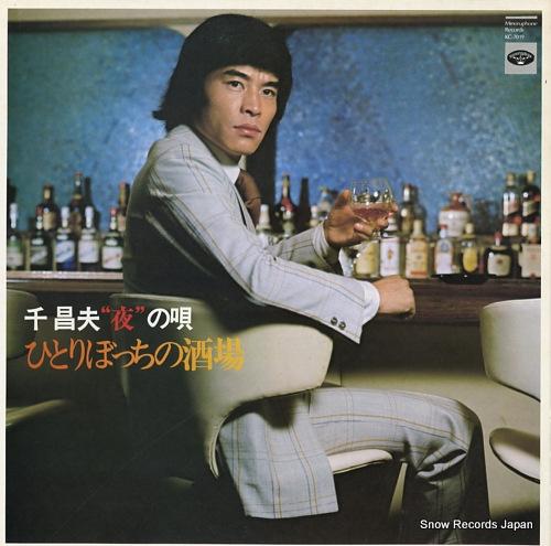 SEN, MASAO yoru no uta / hitoribocchi no sakaba KC7019 - front cover