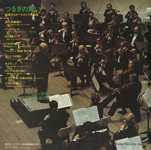 ORMANDY, EUGENE khachaturian; sabre dance / the fantastic philadelphians, vol.2 SX-2044 - back cover
