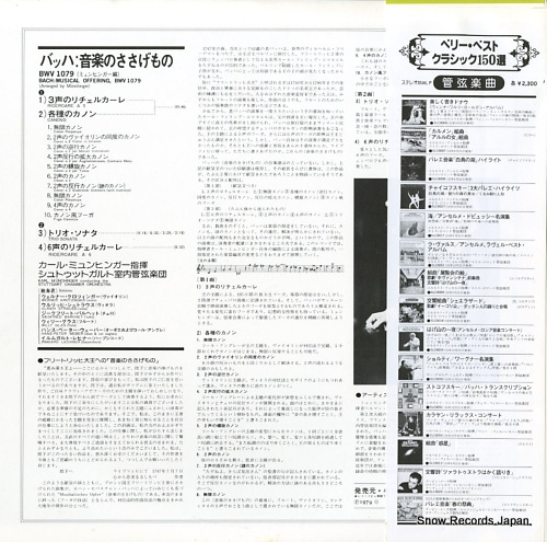 MUNCHINGER, KARL bach; musical offering SLC8094 - back cover