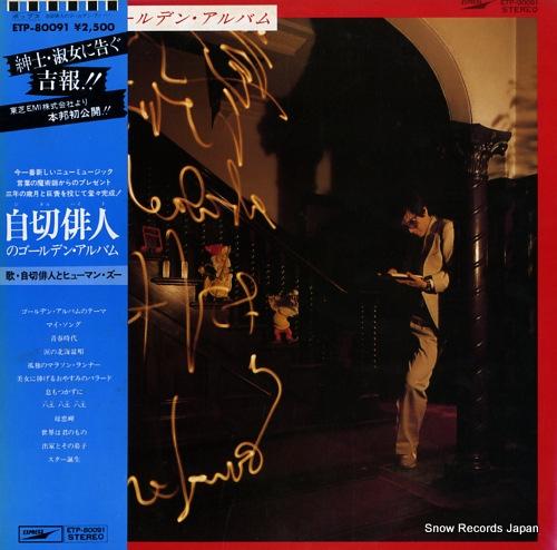 JEKYLL HYDE golden album ETP-80091 - front cover