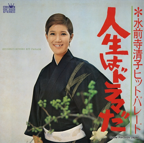 SUIZENJI KIYOKO - suizenji-kiyokio hit parade / jinsei wa dorama da - 33T