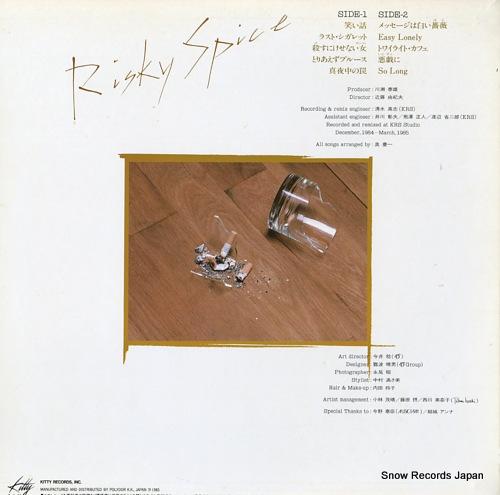 IWAKI, KOICHI risky spice 28MS0076 - back cover