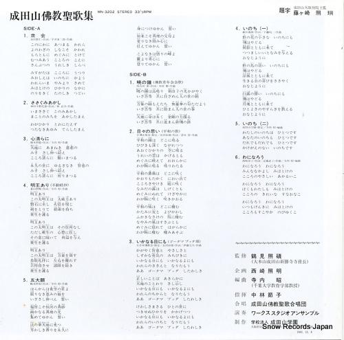 WORKS STUDIO ENSEMBLE narita sanbukkyou seika shu vol.3 MN-3202 - back cover