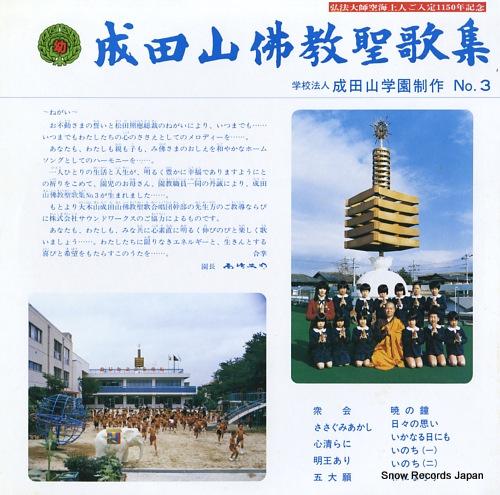 WORKS STUDIO ENSEMBLE narita sanbukkyou seika shu vol.3 MN-3202 - front cover