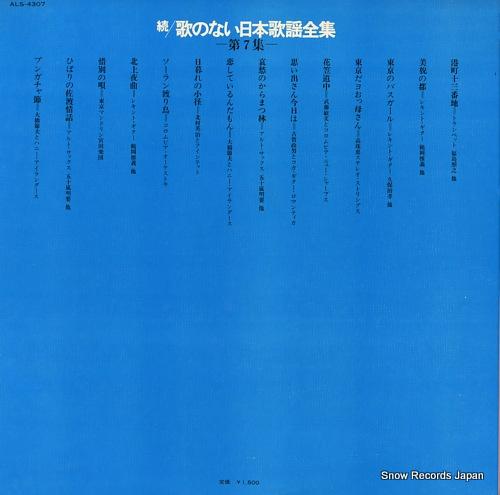 V/A zoku / uta no nai nihon kayo zenshu vol.7 ALS-4307 - back cover