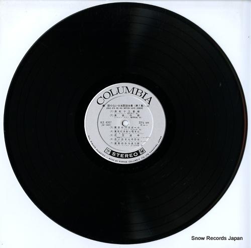 V/A zoku / uta no nai nihon kayo zenshu vol.7 ALS-4307 - disc