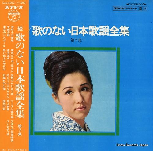 V/A zoku / uta no nai nihon kayo zenshu vol.7 ALS-4307 - front cover