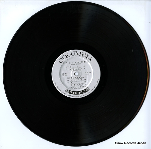 COLUMBIA ORCHESTRA tadaima hit chu vol.6 ALS-4062 - disc