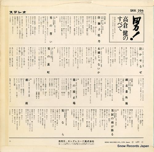 TAKAKURA, KEN otoko! takakura ken no subete SKK294 - back cover