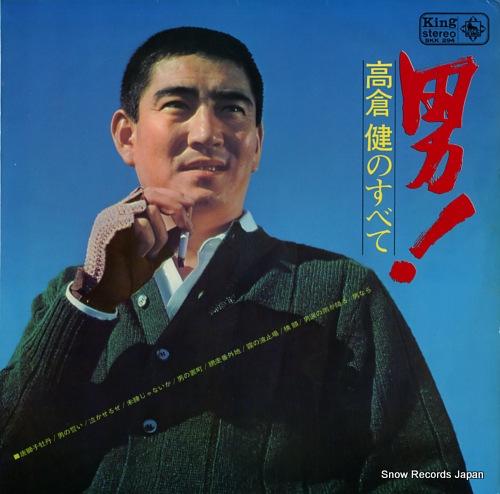 TAKAKURA, KEN otoko! takakura ken no subete SKK294 - front cover