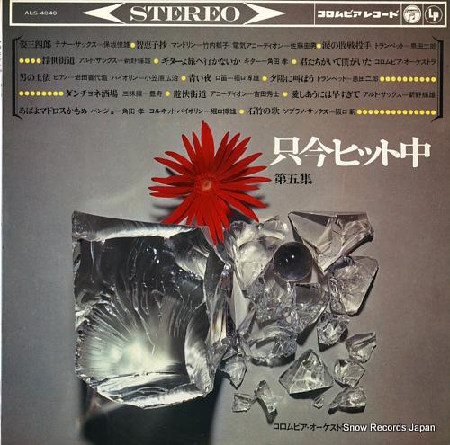 COLUMBIA ORCHESTRA tadaima hit chu vol.5 ALS-4040 - front cover