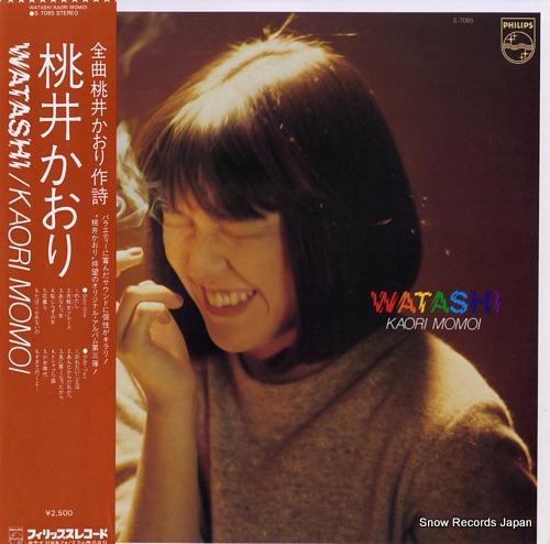 桃井かおり watashi S-7085