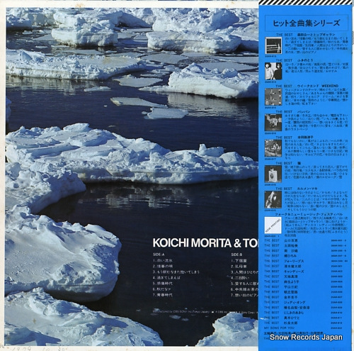 MORITA, KOICHI, AND TOP GALLANTS the best 25AH613 - back cover