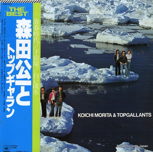 MORITA, KOICHI, AND TOP GALLANTS the best 25AH613 - front cover