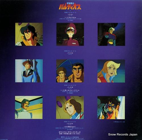 SPACE WARRIOR BALDIOS original sound track drama hen K20G-7054-5 - back cover